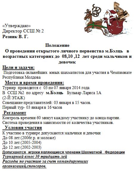 Campionatul Deschis a mun. Bălți între copii în categorii de vârstă 8, 10, 12 ani