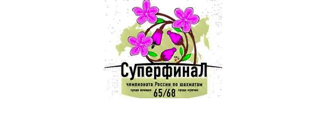 Superfinalele Rusiei 2015